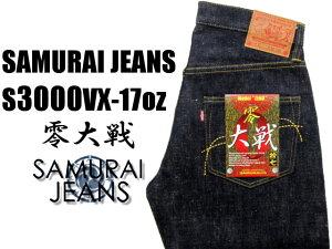 SAMURAIJEANS/S3000VX/サムライジーンズ/17oz/デニム/太めのストレート/WWII/零大戦/ワンウォッシュ/ノンウォッシュ