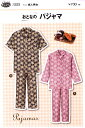 パターン ( 型紙 )・おとなのパジャマ( 簡単 実寸大 実物大 作り方 レシピ 大人 エプロン 浴衣 じんべえ 甚兵衛 )【ゆうパケット(メール便)OK】