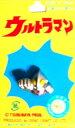 キャラクター ボタン ・ウルトラマン(飛行・型抜き)( キャラクターボタン チルドボタン チャイルドボタン ぼたん 釦 飾り アクセサリ..