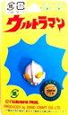チルドボタン・ウルトラマン(顔・型抜き)【子供キャラクターボタン・手芸用品】