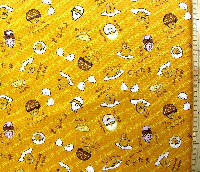 <キャラクター生地・布>ぐでたま(イエロー)#5【キャラクター】【生地】【布】【キャラクタ…...:pirol:10040540