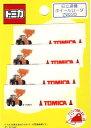 ネームテープ・トミカ(日立建機ホイールローダZW220)【ネームラベル・ネームタグ・手芸用品】