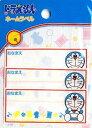 ネームテープ・ドラえもん【ネームラベル・ネームタグ・手芸用品】