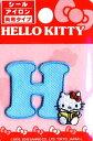 刺しゅうワッペン・キティ(小サイズ)アルファベット(H)【キャラクター・ワッペン・アップリケ・手芸用品】