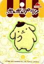 刺しゅうワッペン・ポムポムプリン【キャラクター・ワッペン・アップリケ・手芸用品】