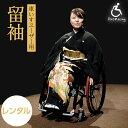 【送料無料】車椅子ユーザー用留袖(留め袖)レンタル◆