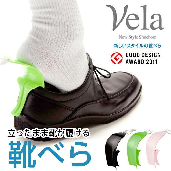 手を使わない靴べら Vela (ベラ) 介護用品/靴べら/携帯/機能性 自助具/補助器具/車いす利用者/介助/高齢者/便利/靴用品/手を使わない/短ベラ/くつべら