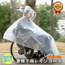 【梅雨期間送料無料】車椅子レインコート (オレンジタイプ) 車いす 必需品 車椅子 レインポンチョ 撥水 はっ水 レインウェア 雨 ポンチョ 雨具 カッパ 雨合羽 車椅子カバー 高齢者 雨対策 車いす