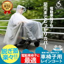 電動車椅子用レインコート/車いす必需品/車椅子レインポンチョ/ 撥水/はっ水/レインウェア/