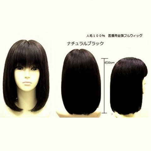 さらさら人毛100%かつら 全頭フルウィッグNS-0013 ナチュラルブラック ボブスタイル  医療用/抗がん剤治療中/円形脱毛症/ファッションウィッグ