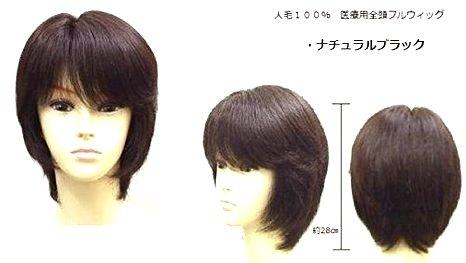 ショートヘアー さらさら人毛100%かつら 全頭フルウィッグNS-0016 ナチュラルブラック  医療用/抗がん剤治療中/円形脱毛症/ファッションウィッグ