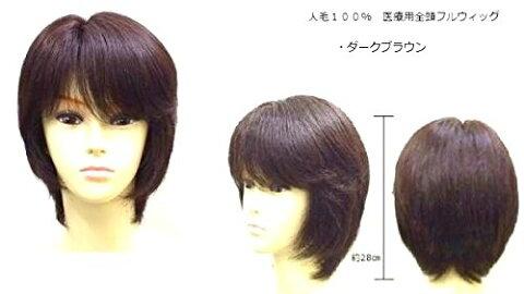ショートヘアー さらさら人毛100%かつら 全頭フルウィッグNS-0016 ダークブラウン  医療用/抗がん剤治療中/円形脱毛症/ファッションウィッグ