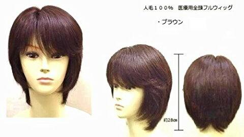 ショートヘアー さらさら人毛100%かつら 全頭フルウィッグNS-0016 ブラウン  医療用/抗がん剤治療中/円形脱毛症/ファッションウィッグ