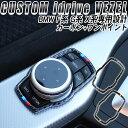 BMW アクセサリー iDrive コントローラー ベゼル カバー カーボン調 ステッカーフレーム マルチメディア F20 F30 F10 1シリーズ 3シリーズ 4シリーズ 5シリーズ X1 X3 X5 X6 M3 M4 M5 Fシリーズ Xシリーズ インテリアパネル 車 車内 内装 パーツ ドレスアップ グッズ