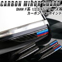 BMW アクセサリー サイドミラーガード カーボン調 ステッカー ミラーガード 外装 F系 1シリーズ 2シリーズ X1等 ドレスアップ パーツ 取り付け カスタム DIY 高級 スポーティ ラグジュアリー 車 インテリア おしゃれ 改造 カーアクセサリー カー用品
