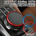 BMW アクセサリー idrive リングトリム NBT タッチパットコントローラー ステッカー G30 F20 F30 F10 1シリーズ 3シリーズ 4シリーズ 5シリーズ 7シリーズ X1 X3 X5 X6 M3 M4 M5 Fシリーズ Xシリーズ Gシリーズ 車 車内 内装 ドレスアップ インテリア パーツ カスタム
