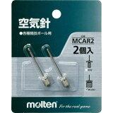 ボールアクセサリー空気針 2個入り【molten】モルテン ボール用空気針(MCAR2)