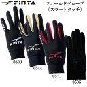 フィールドグローブ(スマートタッチ)【FINTA】フィンタサッカー 手袋17FW(FT6831)
