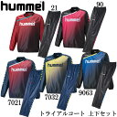 トライアルコート 上下セット【hummel】ヒュンメル ● サッカー ウェア ウィンドブレー