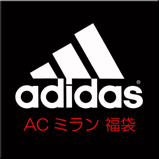 ACミラン福袋2015【ADIDAS】アディダス