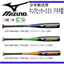 少年軟式用 キングヒッター330(FRP製)【MIZUNO】ミズノ 少年軟式バット15SS(1CJFY104)※20