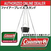 ファイアープレイス スタンド【coleman】コールマン アウトドア 焚き火台スタンド 15SS(2000021888)<発送に2〜5日掛る場合が御座います。※00>