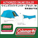 ウインズライトテントタープセット/M【coleman】コールマン アウトドア テント 15SS(2000022046)※00