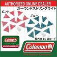 ガーランドストリングライト【coleman】コールマン アウトドア ライト 15SS(2000022287/89)<発送に2〜5日掛る場合が御座います。※00>