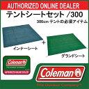 テントシートセット/300【colema...