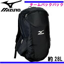 チームバックパック【MIZUNO】ミズノ バック リュックサック 15SS(33JD5072)※25