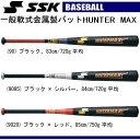 HUNTER MAX【SSK】エスエスケイ 一般軟式金属製バット15SS(HMN00115)*28