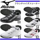 フランチャイズトレーナー F Edition【MIZUNO】●ミズノ 審判用 シューズ15SS(11GT1440)*40