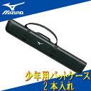 少年用バットケース(2本入れ)【MIZUNO】ミズノ 野球 バッグ15SS(1FJT4060)*28