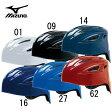 ヘルメット(軟式用)キャッチャー用【MIZUNO】ミズノ ヘルメット 軟式用15SS(2HA380)<発送に2〜5日掛る場合が御座います。※25>