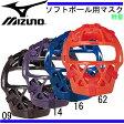 ソフトボール用 マスク【MIZUNO】ミズノ マスク ソフトボール用15SS(2QA516)<発送に2〜5日掛る場合が御座います。※25>