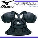 硬式/軟式審判員用プロテクター(野球/ソフトボール兼用インサイド)【MIZUNO】 プロテクター(2YA417)<発送に2〜5日掛る場合が御座います。>*25