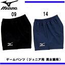 ゲームパンツ(ジュニア用 男女兼用)【MIZUNO】ミズノ ジュニアバレーボールウェアー パンツ 1