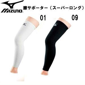 膝サポーター(スーパーロング)【MIZUNO】ミズノバレーボールサポーター15SS(59SS204)