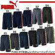 プーマ トレーニング ハーフパンツ(ロゴライン)【PUMA】プーマ サッカーパンツ15SS(862218)※25