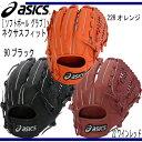 〈ソフトボール用〉ネクサスフィット(内野手用)【ASICS】●アシックス ソフトボールグラブ15SS(BGS5NH)*62
