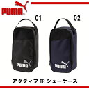 アクティブ TR シューケース【PUMA】プーマ シューズバッグ 15SS(073303)<※20>