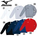 スウェットシャツ【MIZUNO】ミズノ スウェット 15SS(32JC4055)<発送に2〜5日掛かる場合があります※25>