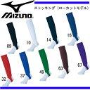 ストッキング(ローカットモデル)【MIZUNO】ミズノ ストッキング(52UA180)<発送に2〜5日掛る場合が御座います。>*34