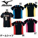 ゲームシャツ【MIZUNO】ミズノ バレーボールウェアー 半袖Tシャツ 15SS(59HV324)*33