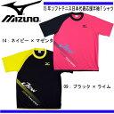 15年ソフトテニス日本代表応援半袖Tシャツ【MIZUNO】ミズノ ラケットスポーツウェアー 15SS(62JA5003)