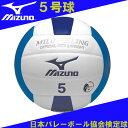 バレーボール(5号球)(検定球)【MIZUNO】ミズノ バレーボール 15SS(9OV80027)<発送に2〜5日掛る場合が御座います。>*25