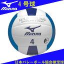 バレーボール(4号球)(検定球)【MIZUNO】ミズノ バレーボール 15SS(9OV81027)<発送に2〜5日掛る場合が御座います。※25>
