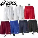 ゲームパンツ【asics】アシックス サッカー パンツ 15SS(発送に2〜3日掛かります)(XS1623)<※20>