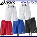 ゲームパンツ【asics】アシックス サッカー パンツ 15SS(発送に2〜3日掛かります)(XS1624)<※20>