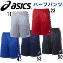 ハーフパンツ【asics】アシックス トレーニングウェア 15SS(XST270)*20